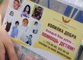 Задержаны подозреваемые в краже копилки для подопечных фонда «Ашана»