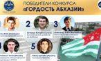 Новый конкурс «Гордость Абхазии» проведут в 2021 году